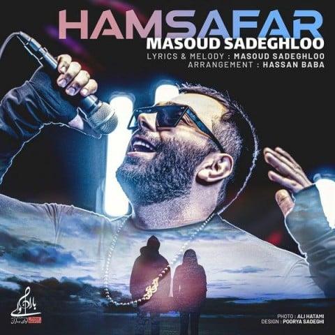 دانلود آهنگ جدید بسیار زیبا مسعود صادقلو به نام همسفر+متن آهنگ