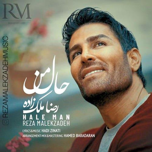 دانلود آهنگ جدید بسیار زیبا از رضا ملک زاده به نام حال من+متن آهنگ