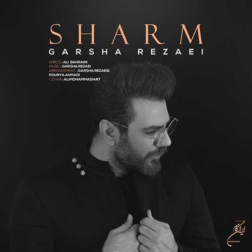 دانلود آهنگ جدید زیبا و شنیدنی از گرشا رضایی به نام شرم+متن آهنگ