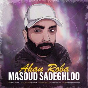 دانلود آهنگ جدید بسیار زیبا از مسعود صادقلو به نام آهنربا+متن آهنگ