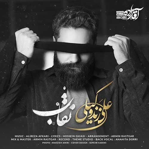 دانلود آهنگ جدید بسیار زیبا از علی زند وکیلی به نام نقاب+متن آهنگ