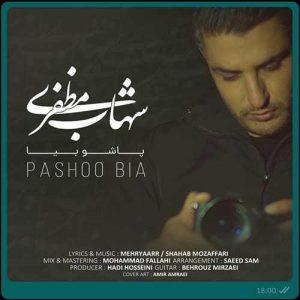 دانلود آهنگ جدید بسیار زیبا از شهاب مظفری به نام پاشو بیا+متن آهنگ