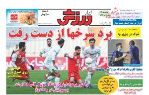 پیشخوان روزنامه ابرار ورزشی شنبه 13 دی 1399