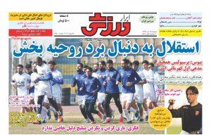 پیشخوان روزنامه ابرار ورزشی دوشنبه 15 دی 1399