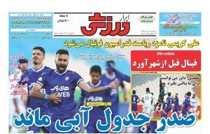 پیشخوان روزنامه ابرار ورزشی سه شنبه 16 دی 1399