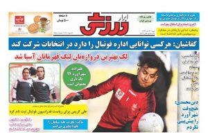 پیشخوان روزنامه ابرار ورزشی شنبه 20 دی 1399