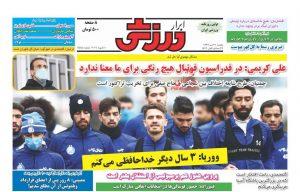 پیشخوان روزنامه ابرار ورزشی یکشنبه 21 دی 1399