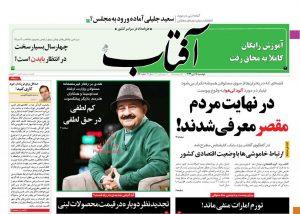 پیشخوان روزنامه آفتاب دوشنبه 15 دی 1399