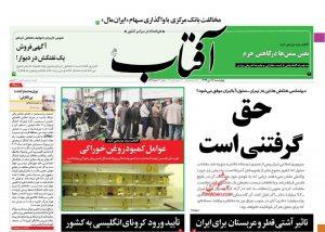 عناوین روزنامه های چهارشنبه 17 دی ۱۳۹9