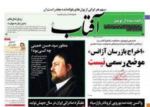 پیشخوان روزنامه آفتاب یکشنبه 21 دی 1399