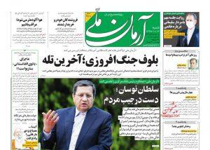 پیشخوان روزنامه آرمان ملی شنبه 13 دی 1399