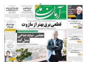 پیشخوان روزنامه آرمان ملی سه شنبه 16 دی 1399