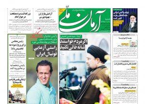 پیشخوان روزنامه آرمان ملی شنبه 20 دی 1399