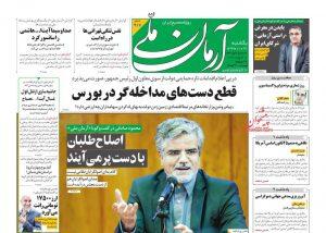 پیشخوان روزنامه آرمان ملی یکشنبه 21 دی 1399