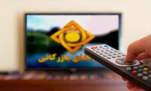 شورای نظارت بر صداوسیما، خواستار پرهیز از اغراق و افراط در آگهیهای بازرگانی شد