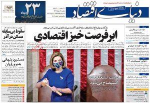 پیشخوان روزنامه دنیای اقتصاد یکشنبه 21 دی 1399