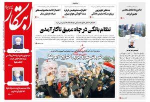 پیشخوان روزنامه ابتکار دوشنبه 15 دی 1399