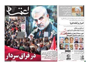 پیشخوان روزنامه اعتماد شنبه 13 دی 1399