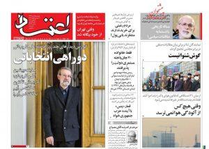 پیشخوان روزنامه اعتماد دوشنبه 15 دی 1399