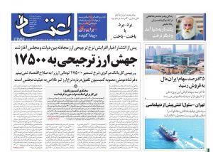پیشخوان روزنامه اعتماد سه شنبه 16 دی 1399