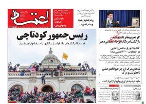 پیشخوان روزنامه اعتماد شنبه 20 دی 1399