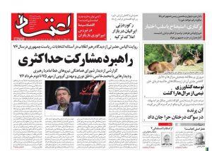 پیشخوان روزنامه اعتماد یکشنبه 21 دی 1399