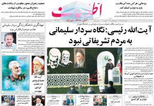 پیشخوان روزنامه اطلاعات شنبه 13 دی 1399