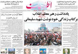 پیشخوان روزنامه اطلاعات دوشنبه 15 دی 1399