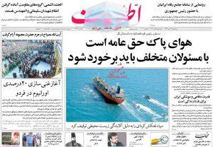 پیشخوان روزنامه اطلاعات سه شنبه 16 دی 1399