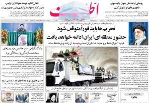 پیشخوان روزنامه اطلاعات شنبه 20 دی 1399