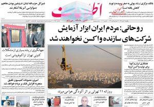 پیشخوان روزنامه اطلاعات یکشنبه 21 دی 1399