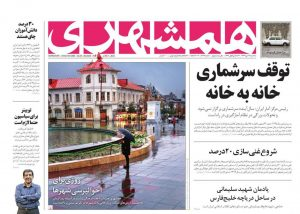 پیشخوان روزنامه همشهری سه شنبه 16 دی 1399