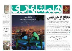 پیشخوان روزنامه همشهری دوشنبه 15 دی 1399