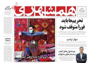 عناوین روزنامه های شنبه 20 دی ۱۳۹9
