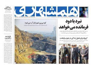 پیشخوان روزنامه همشهری یکشنبه 21 دی 1399