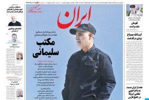 عناوین روزنامه های شنبه 13 دی ۱۳۹9