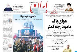 پیشخوان روزنامه ایران دوشنبه 15 دی 1399