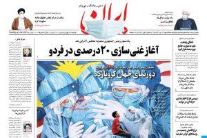پیشخوان روزنامه ایران سه شنبه 16 دی 1399