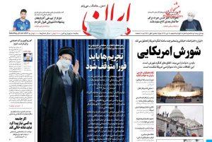 پیشخوان روزنامه ایران شنبه 20 دی 1399