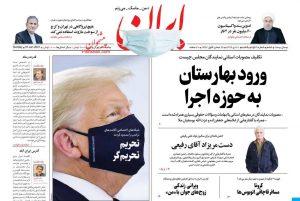 پیشخوان روزنامه ایران یکشنبه 21 دی 1399