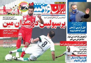 پیشخوان روزنامه ایران ورزشی شنبه 13 دی 1399