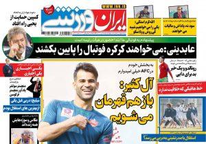 پیشخوان روزنامه ایران ورزشی دوشنبه 15 دی 1399
