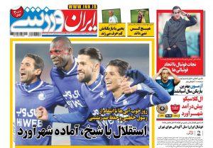 پیشخوان روزنامه ایران ورزشی سه شنبه 16 دی 1399