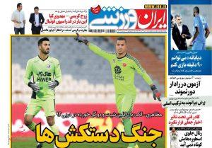 پیشخوان روزنامه ایران ورزشی شنبه 20 دی 1399