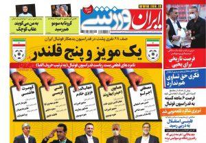 پیشخوان روزنامه ایران ورزشی یکشنبه 21 دی 1399