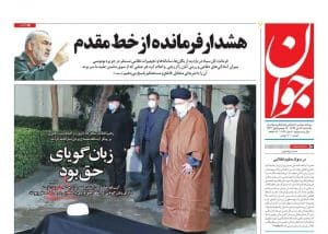 عناوین روزنامه های یکشنبه 14 دی ۱۳۹9