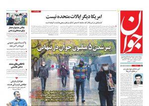 پیشخوان روزنامه جوان یکشنبه 21 دی 1399