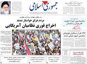 پیشخوان روزنامه جمهوری اسلامی دوشنبه 15 دی 1399