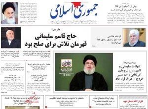 پیشخوان روزنامه جمهوری اسلامی سه شنبه 16 دی 1399