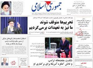 پیشخوان روزنامه جمهوری اسلامی شنبه 20 دی 1399